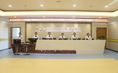 山西尚宁健康体检中心(和平部)