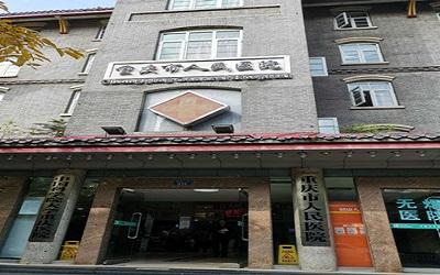 重庆市人民医院(中山院区)体检中心