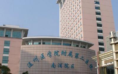 温州医科大学附属第二医院体检中心(南浦院区)