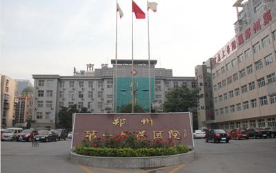 郑州市第一人民医院体检中心