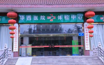 江阴华西医院体检中心