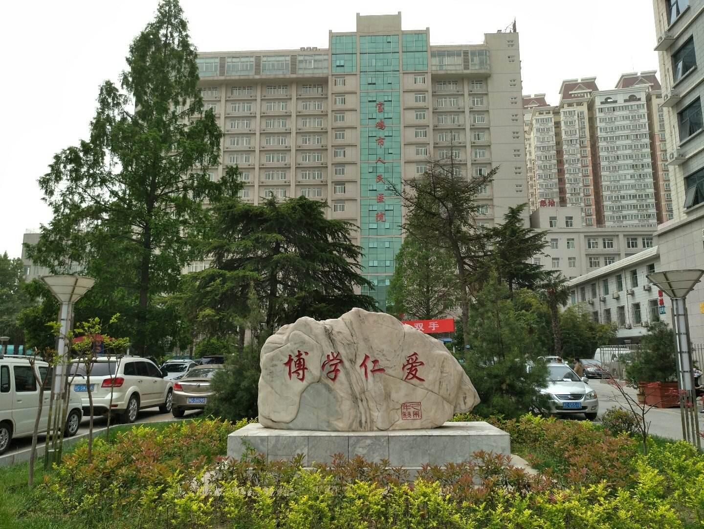 宝鸡市人民医院体检中心