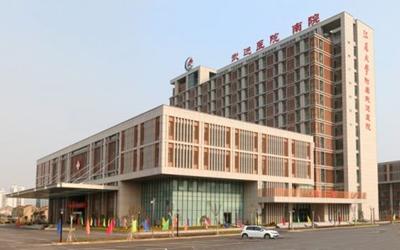 江苏省常州市武进人民医院南院体检中心