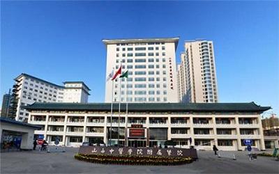 山西中医学院附属医院体检中心