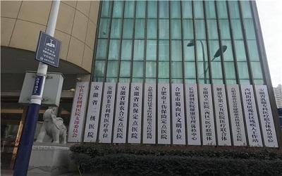 安徽长征医院体检中心