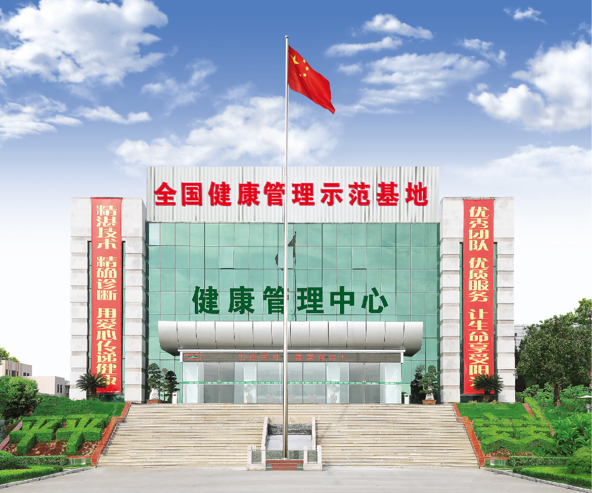 泉州910医院(原泉州180医院)体检中心