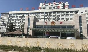 恭喜武警河南省总队医院健康管理中心入驻康掌柜体检网