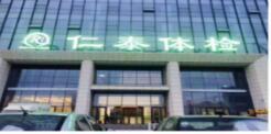 恭喜邯郸仁泰健康医院有限公司(体检中心)入驻康掌柜体检网