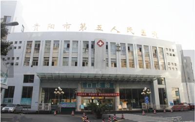 贵阳市公共卫生救治中心体检中心