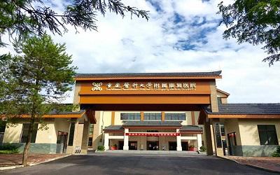 四川康复医院体检中心