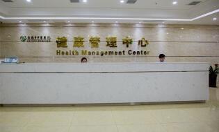 恭喜岳阳市中医院体检中心入驻康掌柜体检网
