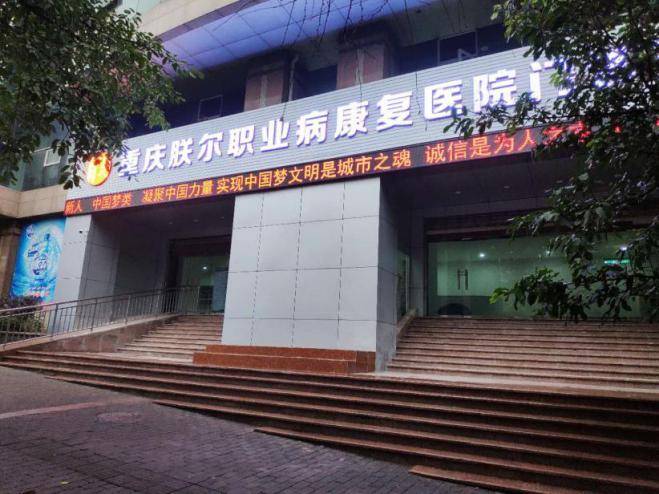 重庆朕尔职业病康复体检中心