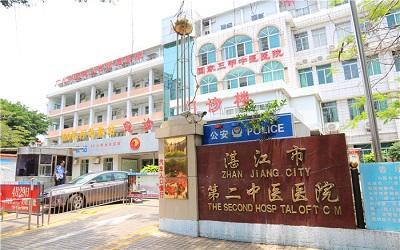 湛江市第二中医医院体检中心