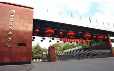 陕西省工人疗养院体检中心