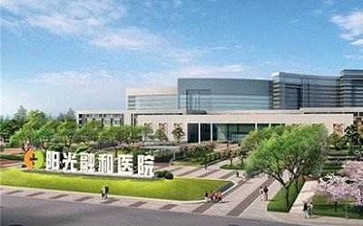 阳光融和医院体检中心