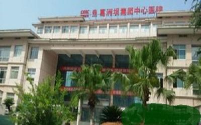 国药葛洲坝中心医院体检中心