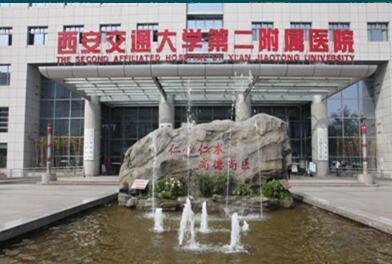 恭喜西安交通大学第二附属医院(西北医院)体检中心入驻康掌柜体检网