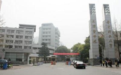华中科技大学同济医学院健康体检中心