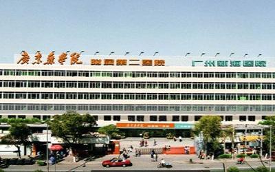 广州新海医院(广东药科大学附属第二医院)体检中心