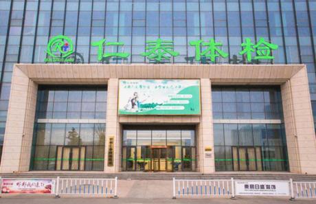 仁泰健康医院体检中心(银川分部)