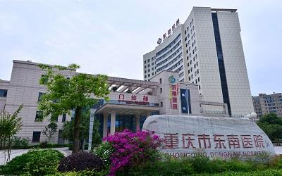 重庆市东南医院体检中心