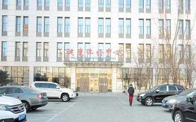 盘锦市中心医院体检中心