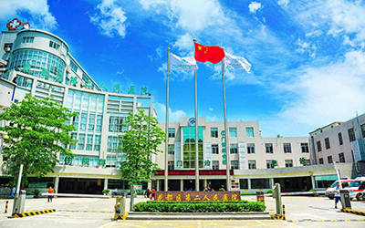 广州市花都区第二人民医院体检中心