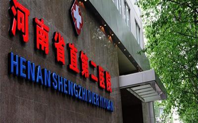 河南省人民医院省直第二医院体检中心