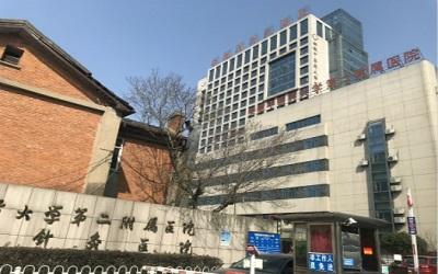 安徽省针灸医院体检中心