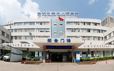 昆明市第三人民医院体检中心