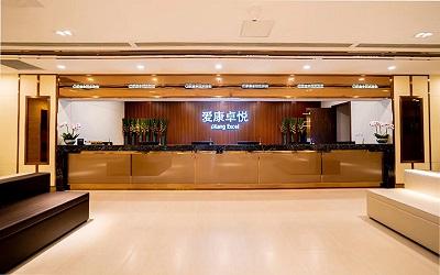 爱康卓悦福州金融街申发大厦体检中心