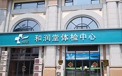 青岛和润堂健康体检中心