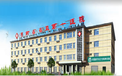 河南省省直第一医院体检中心