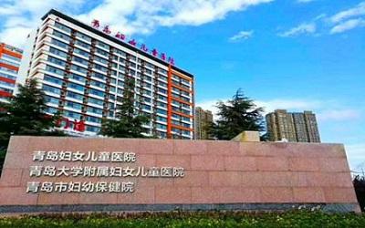 青岛市妇女儿童医院体检中心