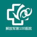 解放军100医院(苏州100医院)体检中心