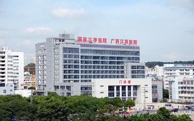 广西江滨医院体检中心