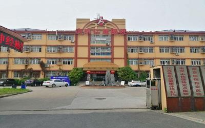 南京仁康体检中心(下关分院)