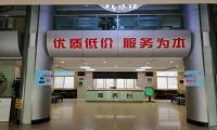南京仁康体检中心(江宁分院)大门口
