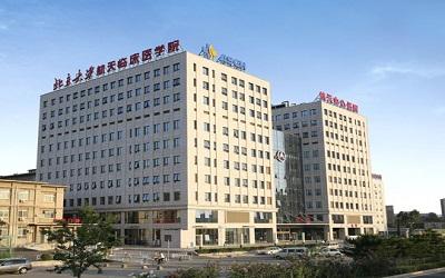 中国航天中心医院体检中心