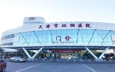 天津市环湖医院体检中心