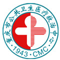 重庆市公共卫生医疗救治中心体检中心