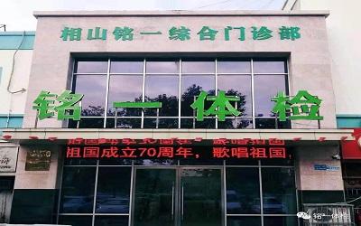 淮北市相山铭一健康体检中心