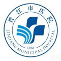 晋江市医院健康管理中心