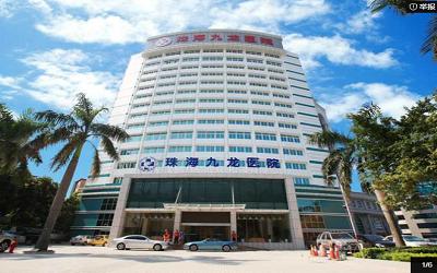 珠海九龙医院体检中心