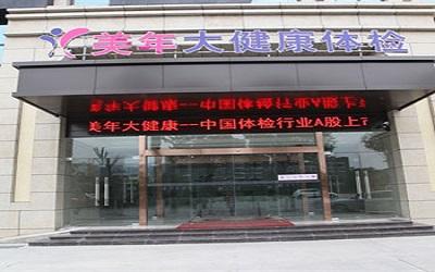 广元美年好医生体检中心