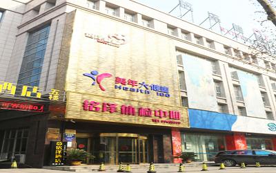 淮安铭泽美年大健康(市区分院)体检中心