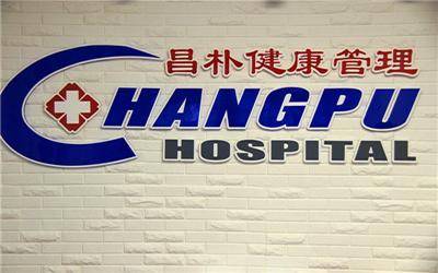 承德昌朴医院体检中心