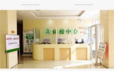 天津民众体检中心(红桥分院)