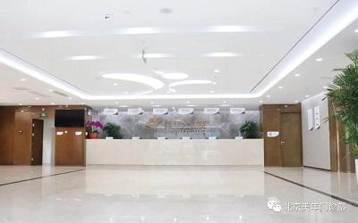 北京美年好医生建国门分院体检中心