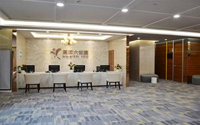 广州市美年好医生黄埔大道体检中心